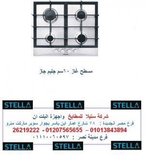 مسطحات غاز 60 سم (  فرع مدينة نصر 01110060597)