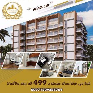 للبيع في دبي شقق مفروشه غرفه وصاله 499 الف درهم