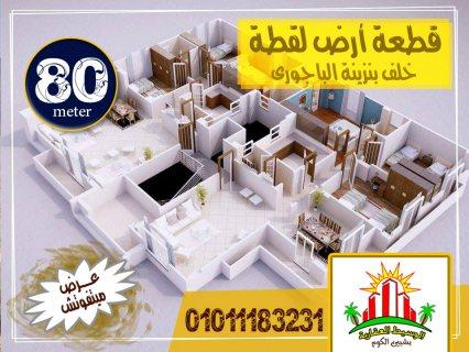 قطهة أرض مبانى 80م  خلف بنزينة الباجورى بالبر الشرقى من الوسيط العقارية