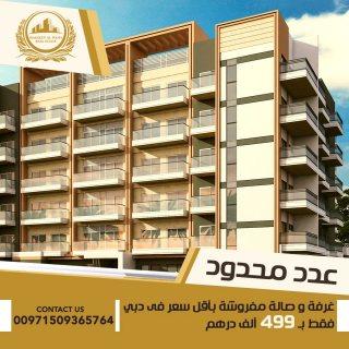 للبيع في دبي شقق مفروشه غرفه وصاله ب 458 بدل من 499 الف درهم لفترة محدودة