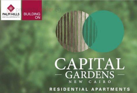 بيتك اجمل فى كابيتال جاردنز - Capital Gardens مقدم 15% و القسط 8 سنين