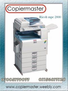 كوبيارماستراقل سعر  لماكينة تصوير ريكو mpc2800 باعلى جودة