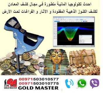 جهاز كشف الاثار  فى صعيد مصر 2018 | جهاز روفر سي 4