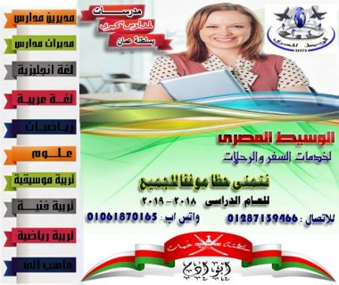مطلوب فورا لمدارس كبرى بسلطنة عمان