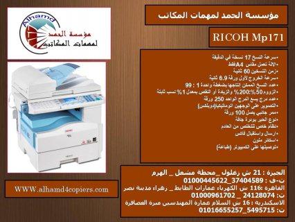 آلة تصوير RICOH Mp171