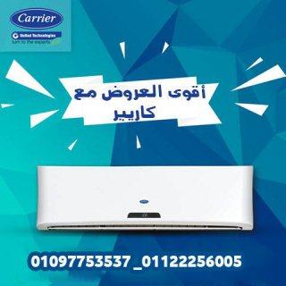 الحماية من ارتفاع درجة الحرارة ( تكييف كارير ) _ 01122256005
