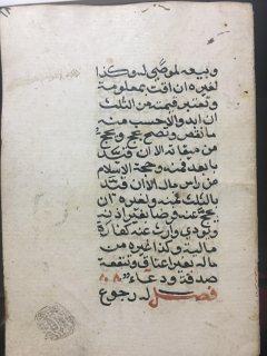 مخطوطة في الشريعة