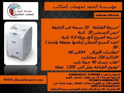 ricoh spc 420طابعة