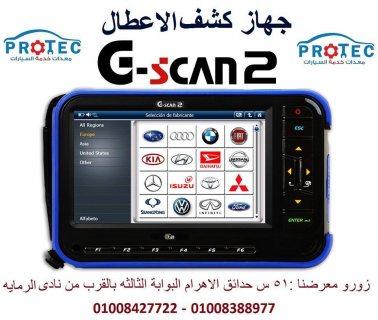 جهاز كشف اعطال السيارات جي سكان 2 G-Scan