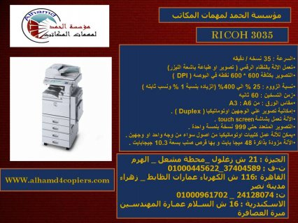 الة تصوير RICOH 3035