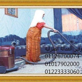 نوفر المربيات والشغالات وعاملات النظافة والطباخات وراعيات المسنين بالمنزل