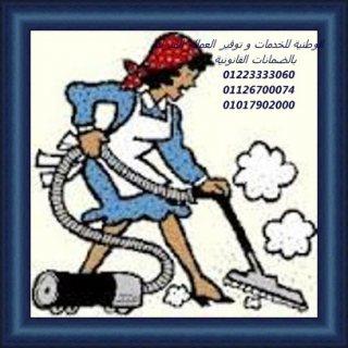 كافةانواع العمالة المنزلية بنوفرها بالضمانات القانونية  مصريات وأجانب