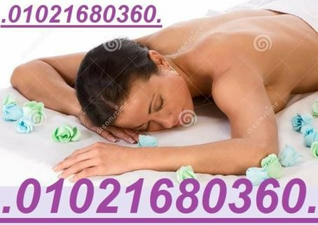 */*/.علاج استرخائى Body Relaxing/*/