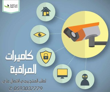 كاميرات المراقبة | اسعار كاميرات مراقبة | شركة نسر التقنية 0593037779