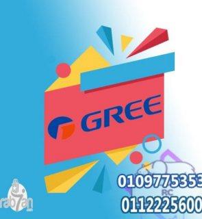 خدمه عملاء (( تكييف جري )) 01097753537