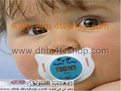 بزازة ديجيتال لقياس درجة حرارة طفلك بسهولة دون ان يخاف منها