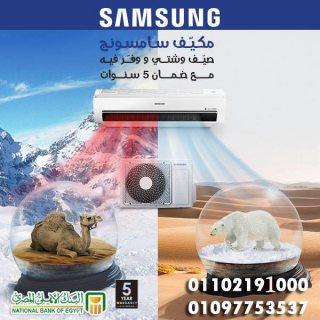, صيانه تكييف سامسونج _ 01097753537