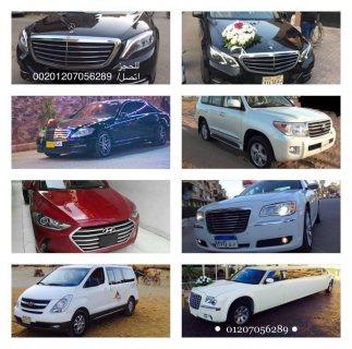 ايجارسيارات فخمة مرسيدس S500 ,E200 بمصر بالسائق,فان باص اتش وان h1 ,سيارات زفاف