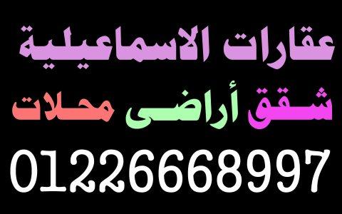 عقارات الاسماعيلية اراضى مبانى للبيع الاسماعيلية مكتب 01226668997 ربيع للعقارات