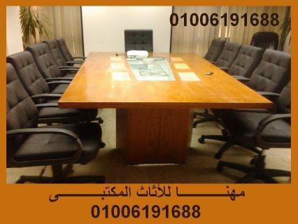 ترابيزات أجتماعات كراسى مكتبية طاولات كراسى مكاتب من مهنا