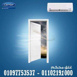 أسعار تكييفات كاريير, CARRIER EGYPT _ 01122256005