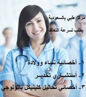 مركز طبي بالسعودية يطلب لسرعة التعاقد