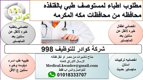 مطلوب اطباء لمستوصف طبي بالقنفذه قرب مكه بالسعوديه