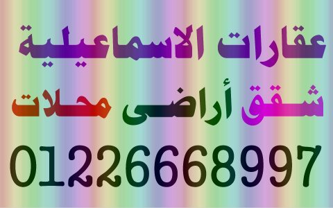 شقق للبيع بالاسماعيلية حديثة  مدينة الاسماعيلية عقارات الاسماعيلية 01226668997