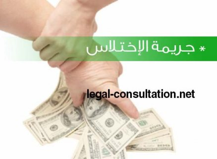 أركان جريمة اختلاس المال العام، المستشار كريم ابواليزيد
