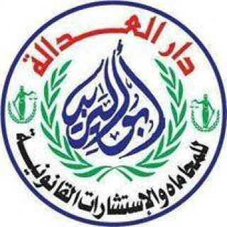 محامي متخصص في قضايا الإختلاس ، كريم ابو اليزيد