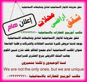 عقارات الاسماعيلية  شقق مفروشة للايجار الاسماعيلية ربيع للعقارات 01226668997