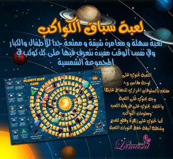 لعبة سباق الكواكب الجديدة للأطفال من لمسات