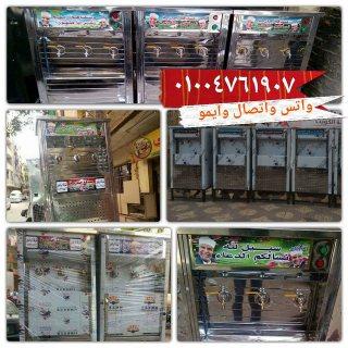 كولدير مياة الصيف 2و3و4 حنفية 01004761907