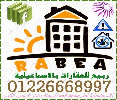 عقارات الاسماعيلية شقق للايجار الاسماعيلية حديثة مكتب ربيع للعقارات 01226668997