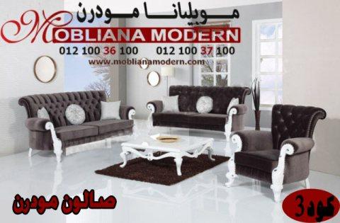 صور لاحلى الصالونات المودرن – 2019 – 2018 mobliana Modern Furniture of modern