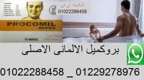 بروكميل جل الالمانى للتاخير وللانتصاب  01022288458