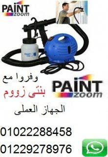 بخاخ بنت زووم لتجميل الحوائط حصريا وباقل سعر