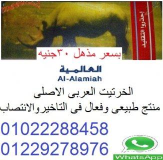 دهان الخرتيت الاصلى لتاخير القذف فقط على رقم  01229278976