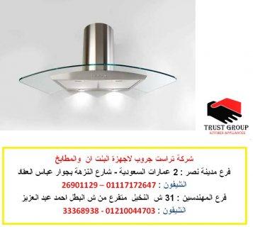 شفاط زجاج  - افضل الاسعار      01210044703