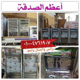 كولدير الخير والسبيل 01004761907