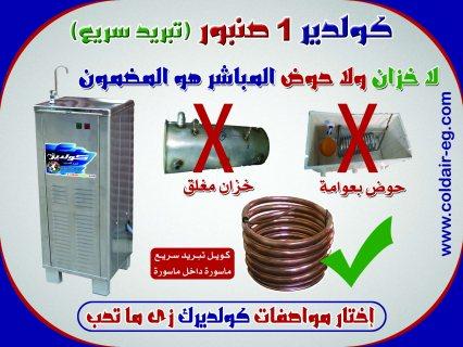كولدير مبرد مياه النافورة يصلح للمكاتب والفنادق تبريد سريع من تميمة 01000116525
