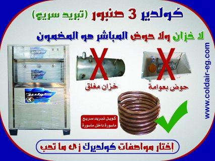 كولدير مبرد  مياه 2 صنبور تبريد سريع ومباشر من تميمة 01000116525