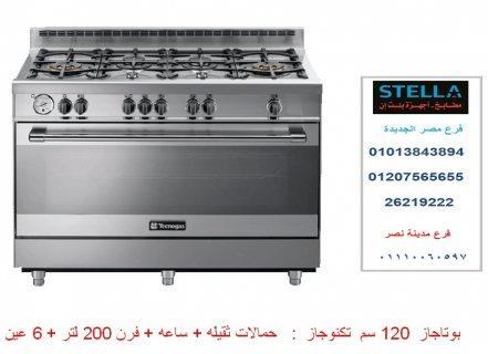 بوتاجاز 120 سم – افضل سعر     01013843894