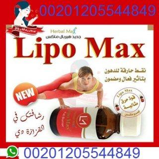 نقط التخسيس الماليزي LIPO max