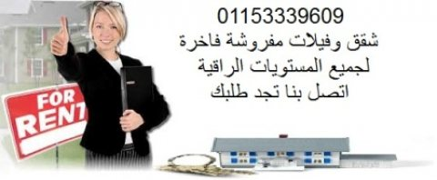 الحقونا بشقة مفروشة للايجار بمدينة نصر