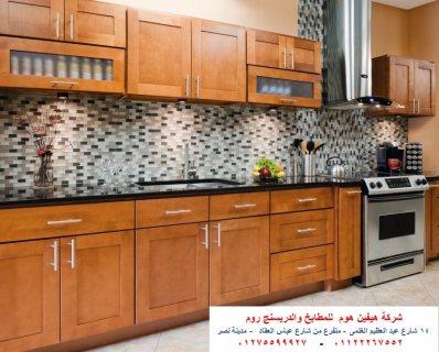 مطبخ  ارو ماسيف  – شركة هيفين هوم     01122267552