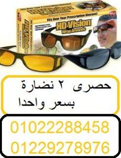 النظارة اتش دى فيجن حصريا وباقل سعر   01022288458