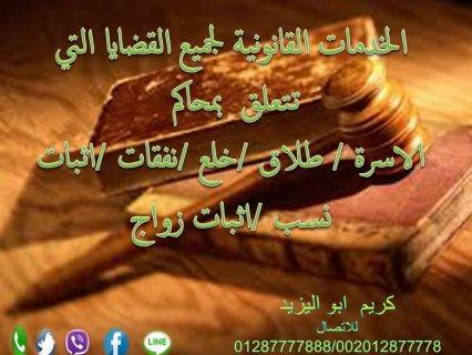 مكتب كريم أبو اليزيد لرفع دعاوى الطلاق والخلع