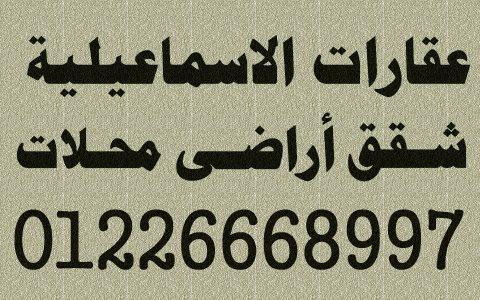 شقق للبيع بالاسماعيلية مكتب  ربيع للعقارات 01226668997 عقارات الاسماعيلية
