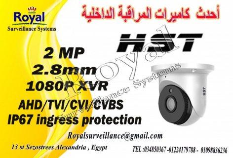كاميرات مراقبة داخلية  HST عالية الجودة